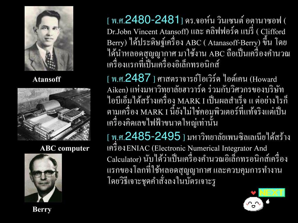 [ พ. ศ. 2480-2481] ดร. จอห์น วินเซนต์ อตานาซอฟ (. Dr
